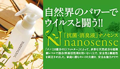ナノセンス