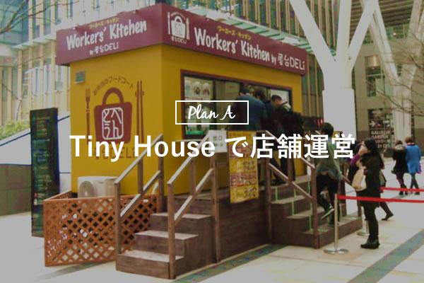Tiny House で店舗運営