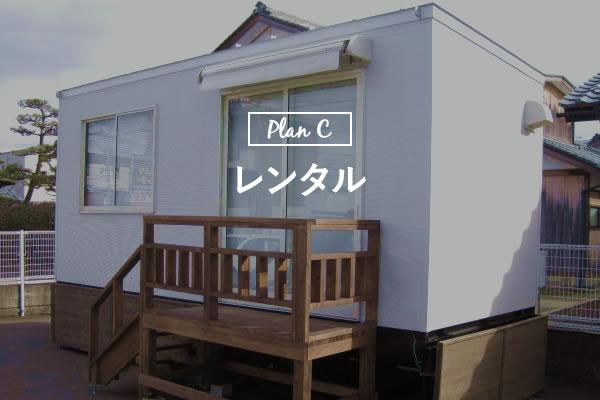 レンタカー宿泊・自宅・別荘